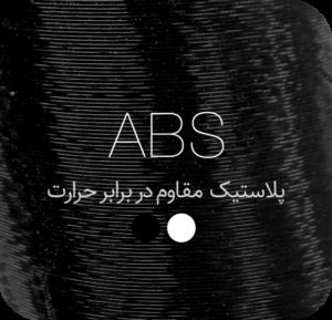 متریال پرینت سه بعدی ABS