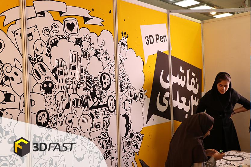 جشنواره دستاوردهای دانش آموزی